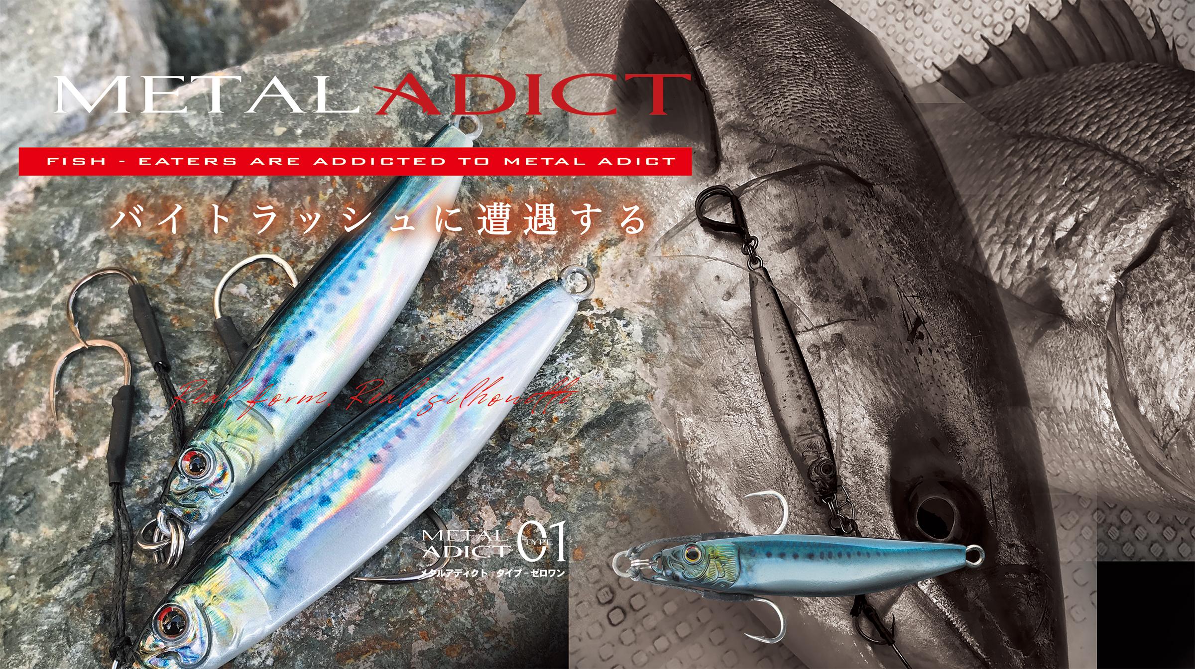 METAL ADICT TYPE01 (30g/40g)