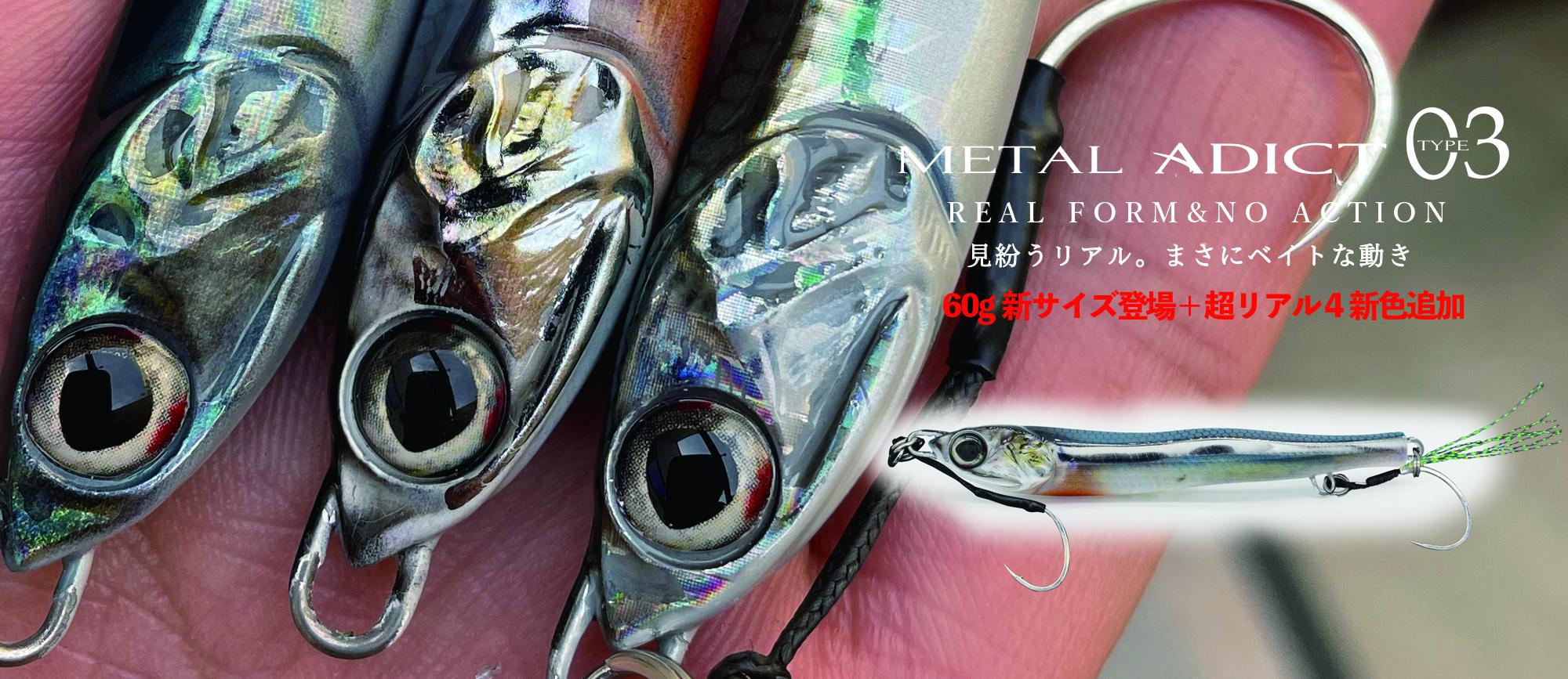 Metal Adict-03 60g